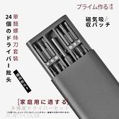 日本螺絲刀套裝拆小米眼鏡家用萬能多功能y字異型蘋果手機螺絲刀 米家