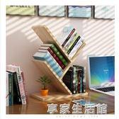 迷你款桌上樹形小書架兒童簡易置物架學生桌面書架書櫃儲物架收納架·享家生活館IGO