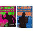 東野圭吾:《名偵探的守則》 +《名偵探的枷鎖》