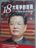 【書寶二手書T3/政治_HRG】十八大權爭的籌碼 : 中國經濟新版圖_莫鳴編