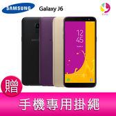 分期0利率 Samsung Galaxy J6  智慧型手機  贈『 手機專用掛繩*1』
