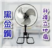 """18"""" 黑金鋼升降立地扇(免運)『TT41026』 電扇 工業扇 立扇★EZGO商城★"""