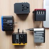 轉換器-全球通用轉換插頭大功率萬國旅行插座轉換器歐洲日本USB充電器  東川崎町 YYS
