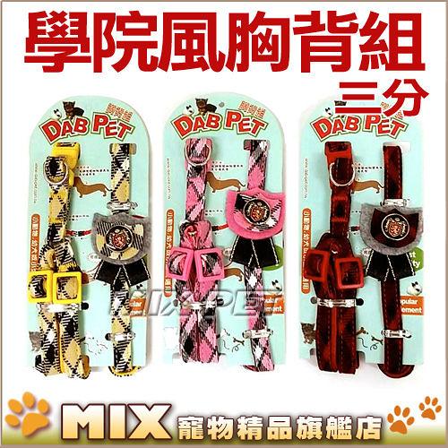 ◆MIX米克斯◆DAB.學院風三分胸背+牽繩組SY-635C1,適合迷你犬或幼犬使用