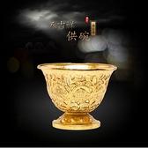 鎏金八供碗 手打銅鎏金八吉祥供水供碗供杯 佛杯供