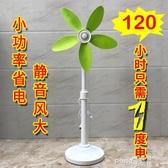櫻風690A伸縮式無網罩軟葉電風扇靜音家用宿舍立式小型五葉落地扇 (橙子精品)