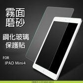 E68精品館 霧面 鋼化玻璃貼 IPAD Mini4 霧面 磨砂 鋼化玻璃 保護貼 平板 螢幕貼 9H 玻璃貼 防刮鋼膜