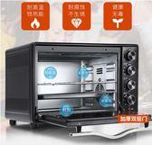 電烤箱 烤箱家用烘焙多功能全自動蛋糕小30升電烤箱 歐來爾藝術館