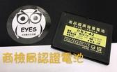 【金品商檢局認證高容量】適用台哥大 TWM A2 A4 ZTE V956 U960 1200MAH 手機電池鋰電池
