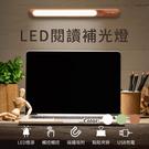 LED閱讀補光燈(磁吸LED燈 呼吸燈 補光燈 USB充電 燈體180度旋轉)