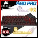 [ PCPARTY ] 送桌面墊 海盜船 CORSAIR K60 PRO CHERRY VIOLA軸 紅光 中文 機械式鍵盤