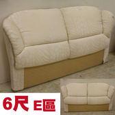 床頭片6尺 福利品出清  注意E06/E08為和室用床頭片