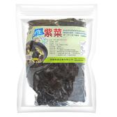綠源寶~野生紫菜60公克/包