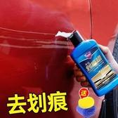汽車劃痕蠟深度修復車漆面刮花液去痕膏修復神器拋光劑打車蠟通用 新年慶