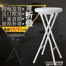 摺疊凳子家用辦公簡約現代戶外便攜椅子高腳凳小圓凳餐桌椅吧台凳 1995生活雜貨NMS
