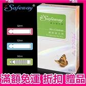 保險套世界 潤滑 SAFEWAY數位繽紛混合型衛生套(12入裝) 衛生套專賣店 保險套 避孕