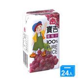 義美寶吉100%純果汁-葡萄125ml*24【愛買】