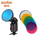 ◎相機專家◎ Godox 神牛 AD-S11-S12 加色片組 + 網格罩 AD200 AD360 適用 公司貨
