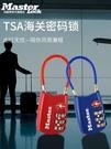 密碼鎖掛鎖櫃子鎖 拉桿行李箱小鎖防盜鎖旅行迷你TSA海關鎖 夢幻小鎮