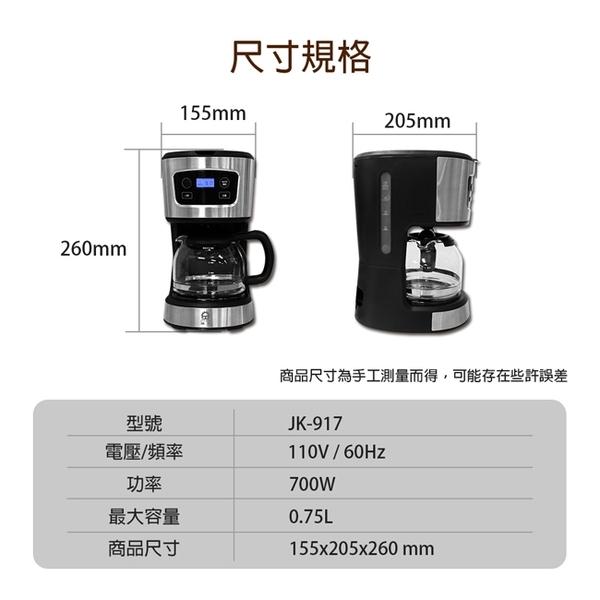 晶工牌電子式美式咖啡壺 JK-917