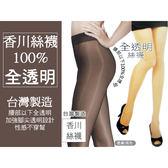 香川 100%全透明超彈性絲襪褲襪1件入(黑/膚)【小三美日】