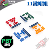 [ PC PARTY ] 創傑 Ducky 11鍵PBT二色成形鍵帽組 黃 藍 綠