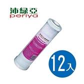 沛綠亞-壓縮碳棒濾芯-12入