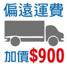【台北/新北地區】偏遠運費加購$900