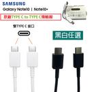【免運費】三星 Note20 Note10+ 原廠快充線 Type-C to Type C 支援同接口手機, A8S A70 S20+ S20FE S21
