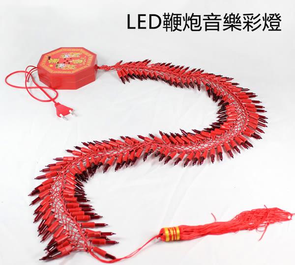 【Miss.Sugar】開業慶典過新年春節裝飾炮竹彩燈led電子鞭炮