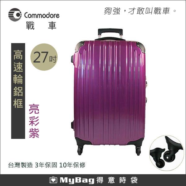 Commodore 戰車 行李箱 亮面 27吋 亮彩紫 台灣製造 高速輪鋁框旅行箱 MyBag得意時袋