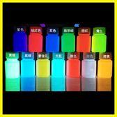 618大促DIY熒光粉超亮夜光粉制夜光漆水性顏料夜光液防水熒光涂料永久