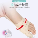 日本大腳骨拇指外翻矯正器腳趾糾正帶男女士母趾頭可以穿鞋 【快速出貨】