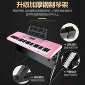 電子琴 多功能電子琴教學61鋼琴鍵成人兒童初學者入門男女孩音樂器玩具 JD 玩趣3C