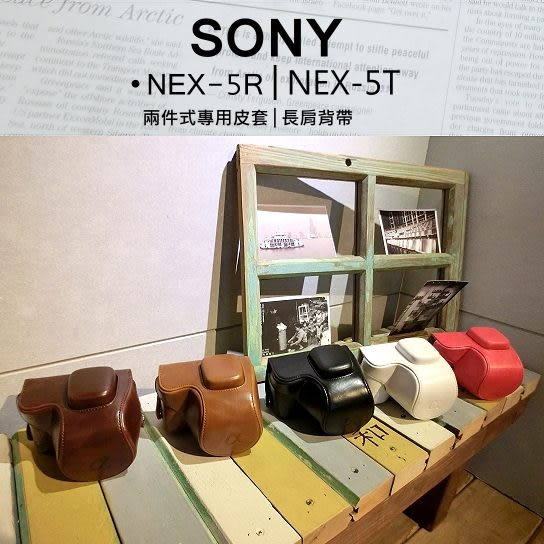 《7color camera》SONY NEX 5R 5T NEX5 5N 5C 長焦 短焦 兩件式復古專用皮套 長肩背帶