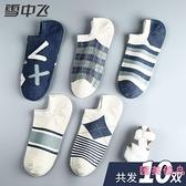 10雙|襪子男短襪薄款防臭吸汗棉襪短筒低幫船襪【匯美優品】