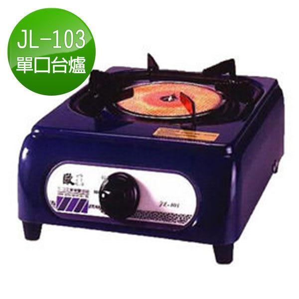 《歐王》遠紅外線單口檯爐 JL-103 桶裝瓦斯 瓦斯爐 安全爐 瓦斯台爐 檯面式 烤肉爐