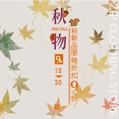 秋季時尚週【新品9折】