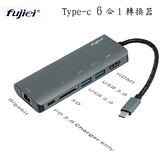 力祥 fujiei TY1001 USB 3.1 Type C 6合1轉換器