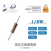 『堃邑Oget』1/8W立式固定式碳膜電阻 62KΩ、68KΩ、75KΩ、82KΩ、91KΩ 20入/5元 盒裝5000另外報價