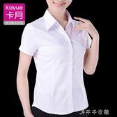 白襯衫女短袖職業裝夏半袖V領大碼修身ol女裝工裝工作服正裝襯衣 千千女鞋