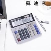 學生用計算器計算機辦公用計算器