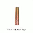 焊接五金網 - CS-18 一體式火口...