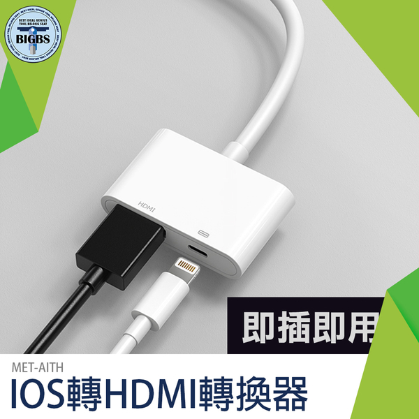利器五金 iphone 5 6 7 ios iPad/Lightning轉HDMI+VGA.AUX隨插即用MHL AITH