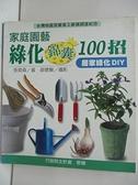 【書寶二手書T2/園藝_DX3】家庭園藝綠化錦囊100招_張育森