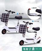 代步小電動車整車新國標60v自行車兩輪電動車電動車成人【毛菇小象】