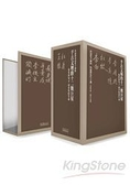 千古文壇的12顆巨星套書(12書 12DVD