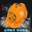 雙風扇帽太陽能可充電帶燈藍芽空調多功能防曬遮陽工地夏季 好樂匯