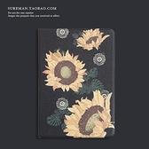 日韓iPad Air2保護套迷妳殼皮套女【輕派工作室】