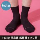 Footer 除臭襪 單色運動逆氣流氣墊襪 T11L-黑 (24-27cm男) 專品藥局【2012464】